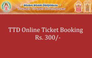 TTD Booking: How To Book Tirupati Balaji Free Entry Darshan Tickets