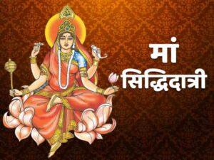 Goddess Siddhidatri Puja – Day 9 Of Shardiya Navratri 2021